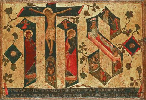 Iesus Hominum Salvator