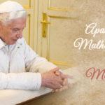 Aparição às Santas Mulheres e aos Apóstolos